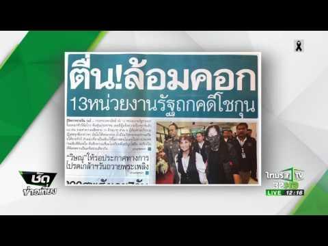 ย้อนหลัง ผลพวงอุบัติเหตุเทศกาลสงกรานต์ : ขีดเส้นใต้เมืองไทย | 19-04-60 | ชัดข่าวเที่ยง
