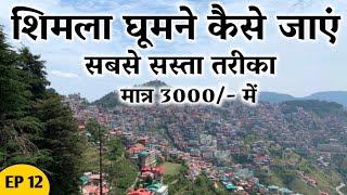 EP12- Shimla Low Budget Tour Full Information 2021 Shimla Sightseeing ShimlaManali Tour By MSVlogger