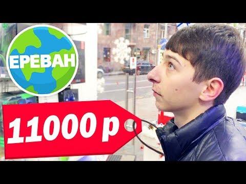ЧТО КУПИТ ШКОЛЬНИК ИЗ ДЕВАЙСОВ ДЛЯ CS:GO НА 11000 РУБЛЕЙ [ЕРЕВАН]