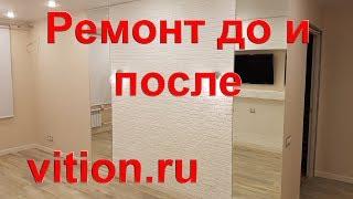 Ремонт квартиры до и после(В этом ролике мы Вам покажем процесс ремонта от начала и до конца. http://www.vition.ru/, 2016-09-04T20:09:05.000Z)