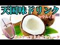 【天国味】爆裂うまいココナッツミルクシェークを爆飲!【中毒性MAX】