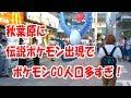 【ポケモンGO】秋葉原駅前に伝説ポケモン出現で人の数がすごいことに