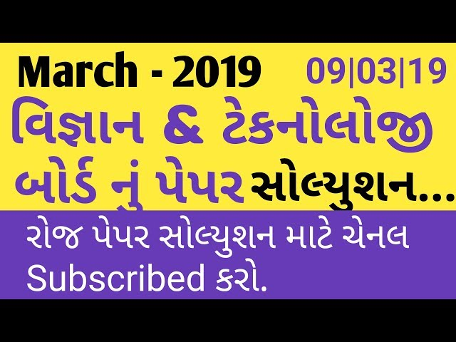 vigyan and technology answer 9 march 2019