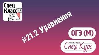 СпецКурс ОГЭ (М). Задание 21.2. Решение уравнений - bezbotvy
