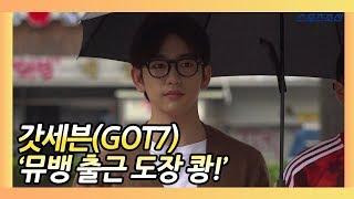 갓세븐(GOT7), '뮤직뱅크 출근 도장 쾅!' (181005 뮤직뱅크)