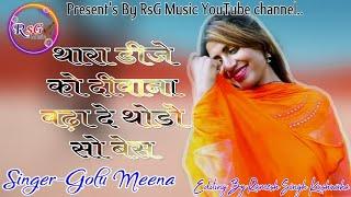 Golu Meena New_latest DJ_Rajasthani Song //2018 थारा डीजे_को दीवाना_बढा दे थोडो सो बेस !