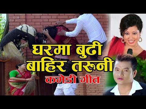 New Nepali Comedy Song घर मा बुढी बाहिर तरुनी Radhika Hamal/Min Gurung ft Niru Khadka.