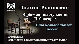 Polina Runovskaya/ Полина Руновская  - СНЫ КОЛЫБЕЛЬНЫХ ПЕСЕН