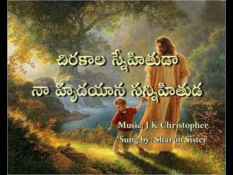Chirakala Snehithuda Lyrics