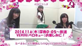 2014.11.6(木)深夜0:05からの放送告知です。 出演者:姫崎愛未(MC)、...