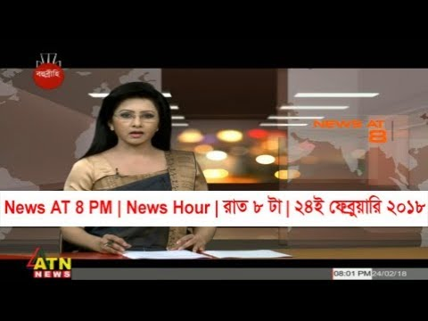 ATN News Today AT 8 PM | News Hour | 24 February 2018 | Late
