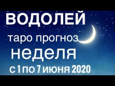 ВОДОЛЕЙ ♒️ ТАРО ПРОГНОЗ НА НЕДЕЛЮ С 1 ПО 7 ИЮНЯ 2020 ОТ SANA TAROT