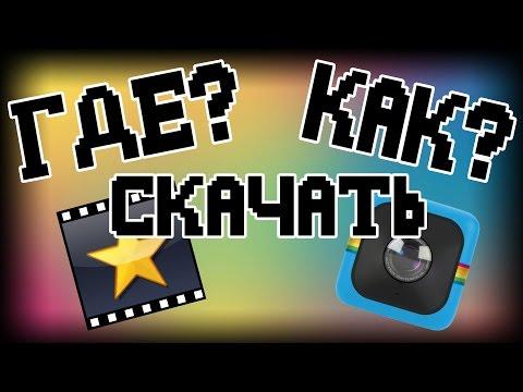 Где и как скачать программу для монтажа видео VideoPad Video Editor
