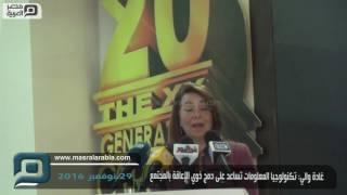 مصر العربية | غادة والي: تكنولوجيا المعلومات تساعد على دمج ذوي اﻹعاقة بالمجتمع