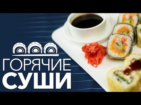 Горячие роллы и суши | Рецепт приготовления блюда дома вместе с  [Рецепты Bon Appetit]