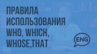 Правила использования WHO, WHICH, WHOSE,THAT. Видеоурок по английскому языку 5-6 класс