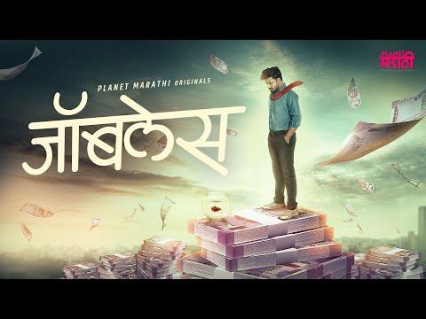 Jobless [Teaser]   Planet Marathi Originals   Thriller   Akshay Bardapurkar   Planet Marathi OTT