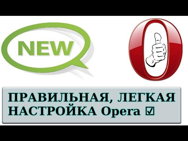 Как правильно настроить браузер Opera? Настройка дополнений, фишки, СЕКРЕТЫ ☑