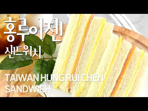 대만 홍루이젠 샌드위치 만들기 | 햄치즈 홍루이젠 만들기 | How to make Taiwan HUNG RUI CHEN Sandwich
