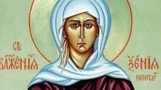 КСЕНИЯ БЛАЖЕННАЯ (Матушка Ксения)