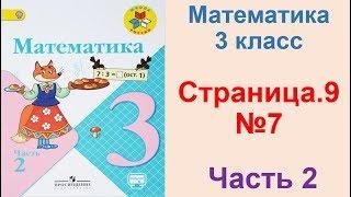 ГДЗ по математике 3 класс Страница.9 №7 М.И. Моро Ч. 2