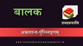Download How To Say Word In Sanskrit How To Pronounce śabda