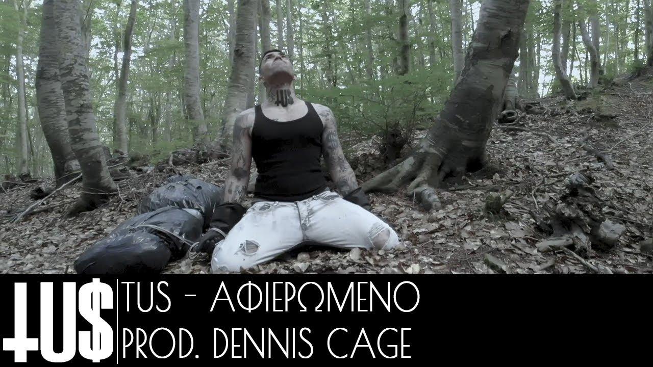 Tus - Αφιερωμένο Prod. Dennis Cage - Official Video Clip