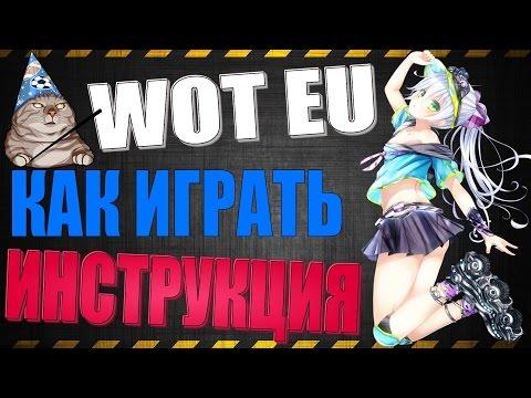 Инструкция! Как играть на европейских серверах! WOT EU!