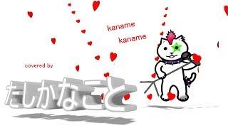 音もだちの「kaname kaname」さんのご厚意により動画編集させて頂きまし...