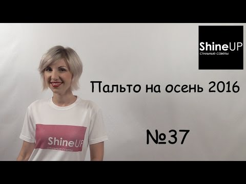 Пальто на осень 2016. Shine up - стильные советы. Выпуск 37.