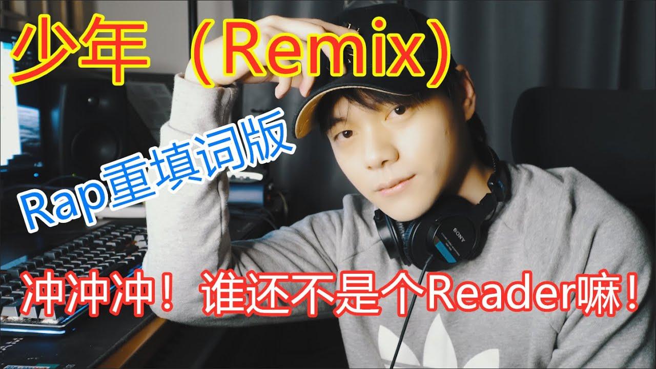 【易言】重填詞燃向Remix!我還是從前那個……咕咕咕【x】(《少年》原唱:夢然)