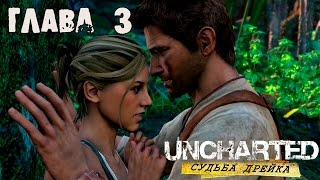 Прохождение Uncharted: Судьба Дрейка глава 3 [1080p60]