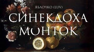 Синекдоха Монток – Яблочко | LUV | Official Lyric Video