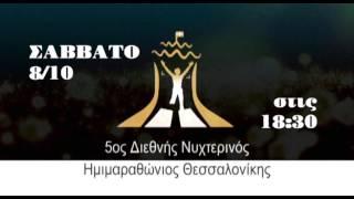 O 5ος Διεθνής Νυχτερινός Ημιμαραθώνιος Θεσσαλονίκης στην ΕΡΤ3 (trailer)