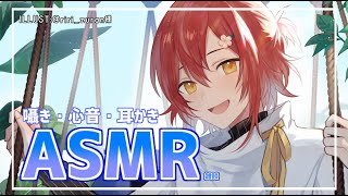 【ASMR】今週お疲れ様!ってことで癒やしてあげマウス🐭【花咲みやび/ホロスターズ】