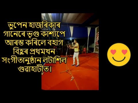 BHRIGU KASHYAP'S FIRST BIHU STAGE PROGRAMME LIVE FROM LATASIL GUWAHATI 14TH APRIL 2018