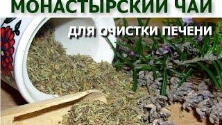 Монастырский чай для очистки печени купить