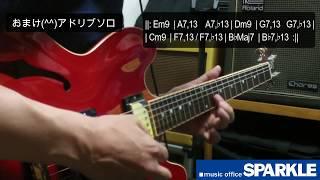 【example 2】ボサノヴァのおしゃれギター弾いてみた