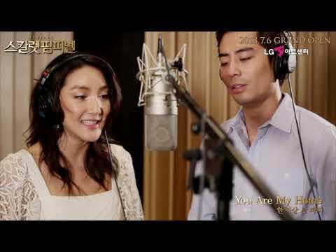 """뮤지컬 """"스칼렛핌퍼넬(Scarlet Pimpernel)"""" 바다,한지상 """"You are my home""""듀엣 M/V"""