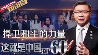 第60期张维为携金一南将军讲述中国人民解放军这支和平力量的炼成分享邓小平军人精神对中国崛起的深远影响   |《这就是中国》CHINA NOW EP60 20200608【东方卫视官方频道】