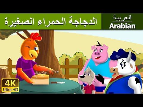 الدجاجة الحمراء الصغيرة | قصص اطفال | قصص عربية | قصص قبل النوم | حكايات اطفال | Arabian Fairy Tales