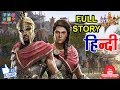 Assassin's Creed Odyssey | Game's Story in Hindi with Full Explanation | NamokaR GaminG WorlD / #NGW