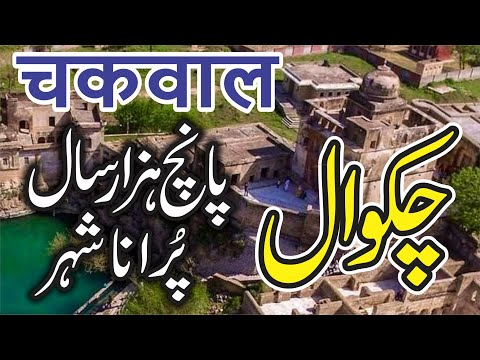 Chakwal - History