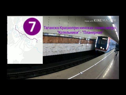 """Таганско-Краснопреснинская линия метро. """"Котельники"""" - """"Планерная"""""""