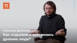 Праздничная культура у древних людей — Станислав Дробышевский