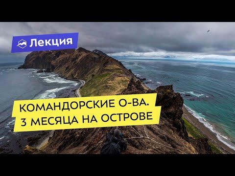 Экспедиция на Командорские острова. 3 месяца на необитаемом острове