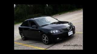 видео ТЮНИНГ МАЗДА 3,6  (Mazda 3,6)