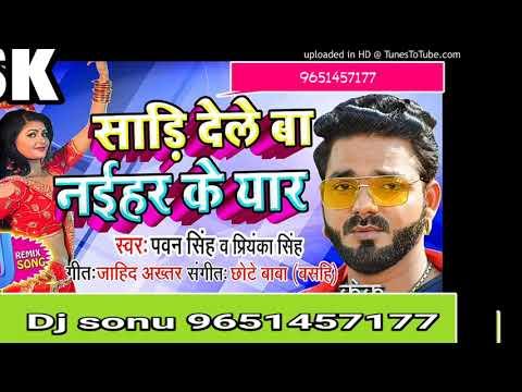 Sadiya Jab Jab Pani Pawan Singh DJ Sonu 9651457177