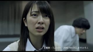 シリーズ第4弾「人狼ゲーム プリズン・ブレイク」 キャスト:小島梨里杏...