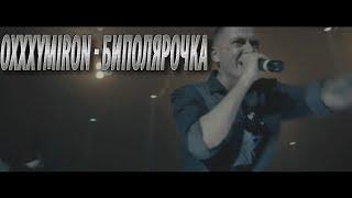 Oxxxymiron - Биполярочка   ПРЕМЬЕРА КЛИПА 2017г. (Official Video)